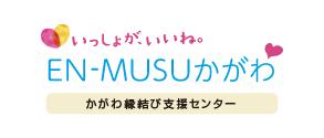 EN-MUSUかがわ かがわ縁結び支援センター